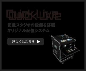 QuickLive