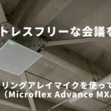 MXA910_アイキャッチ